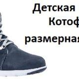 Котофей детская обувь размерная сетка