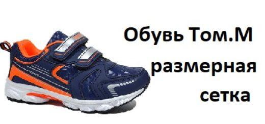 Обувь Том М размерная сетка
