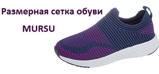 Размерная сетка обуви mursu
