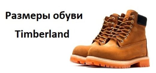 размеры обуви timberland