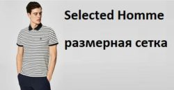 Selected Homme: размерная сетка