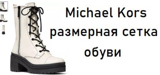 Майкл Корс размерная сетка обуви