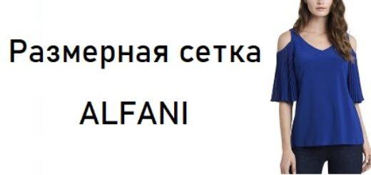 alfani размерная сетка