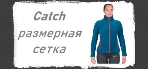 Catch размерная сетка