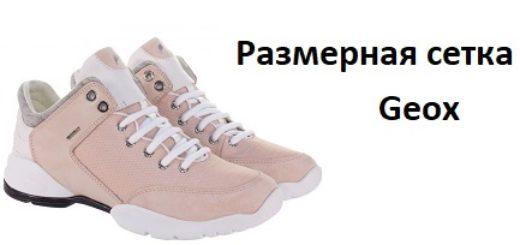 geox размерная сетка детской обуви