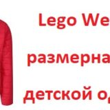 lego wear размерная сетка одежды