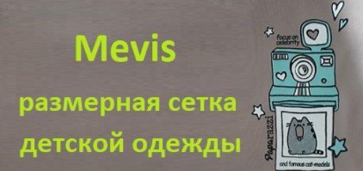 Mevis размерная сетка