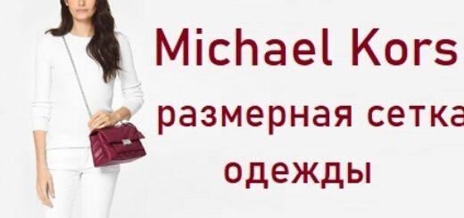 Майкл Корс размерная сетка одежды