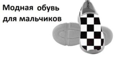 Модная обувь для мальчиков и подростков