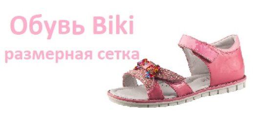 Обувь Бики размерная сетка