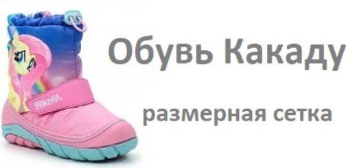 Обувь Какаду размерная сетка