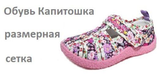 Обувь Капитошка размерная сетка