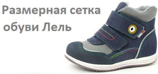 Обувь Лель размерная сетка
