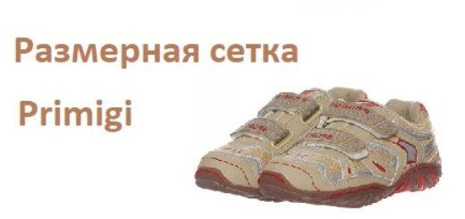 Обувь primigi размерная сетка