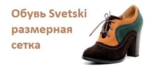 Обувь Svetski размерная сетка