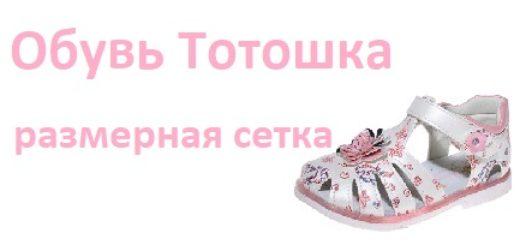 Обувь Тотошка размерная сетка