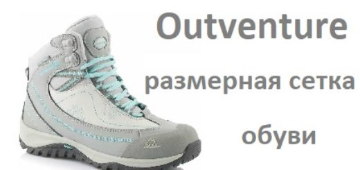 outventure размерная сетка обуви