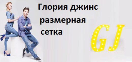 Размерная сетка Глория Джинс для детей