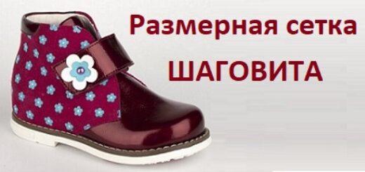Размеры обуви Шаговита