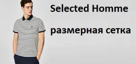 selected homme размеры