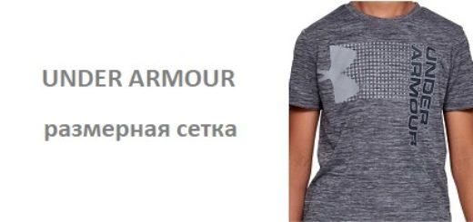 Under Armour размерная сетка