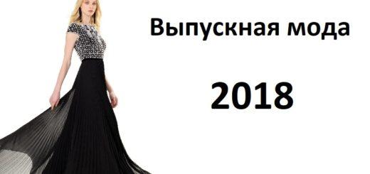 Выпускная мода 2018